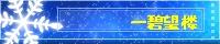 PCゲームナローレビューサイト『一碧望楼』